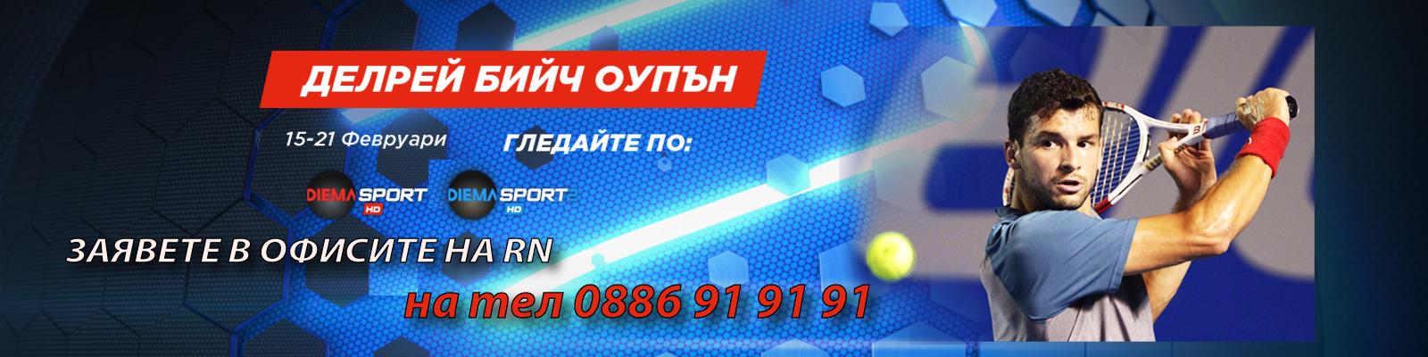 Диема Спорт 15-21.02.2016г.